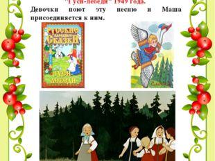 """ГОРЕЛКИ В ИСКУССТВЕ Песня """"Гори, гори ясно"""" звучит в советском мультфильме """""""