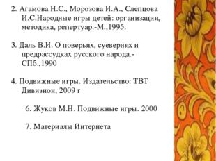 ИСТОЧНИКИ 1. Афанасьев А.Н. Народные праздники// Древо жизни.-М.,1992 2. Агам