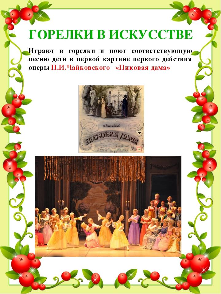 ГОРЕЛКИ В ИСКУССТВЕ Играют в горелки и поют соответствующую песню дети в пер...