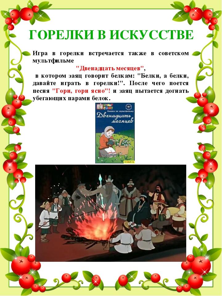 ГОРЕЛКИ В ИСКУССТВЕ Игра в горелки встречается также в советском мультфильме...