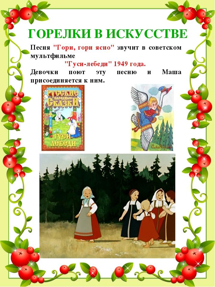 """ГОРЕЛКИ В ИСКУССТВЕ Песня """"Гори, гори ясно"""" звучит в советском мультфильме """"..."""