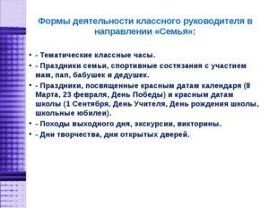 Формы деятельности классного руководителя в направлении «Семья»: - Тематическ
