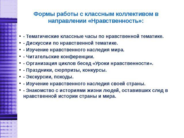 Формы работы с классным коллективом в направлении «Нравственность»: - Тематич...