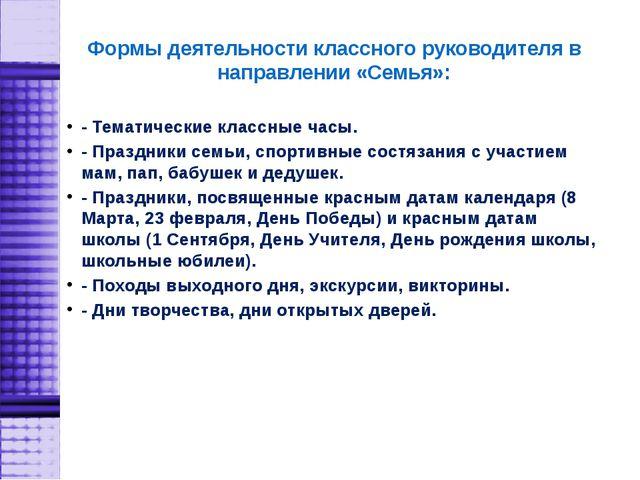 Формы деятельности классного руководителя в направлении «Семья»: - Тематическ...