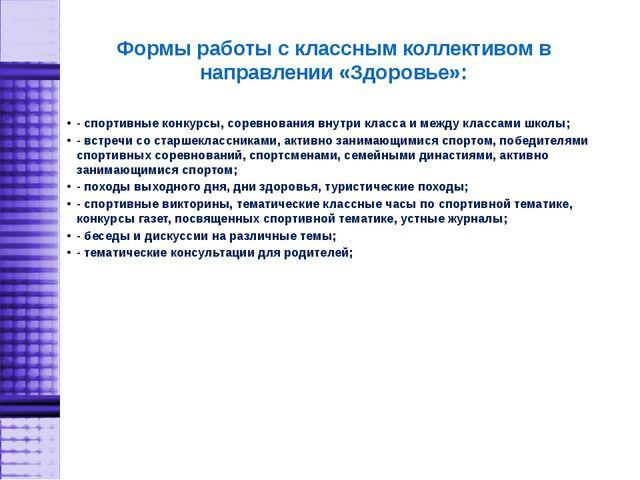 Формы работы с классным коллективом в направлении «Здоровье»: - спортивные ко...