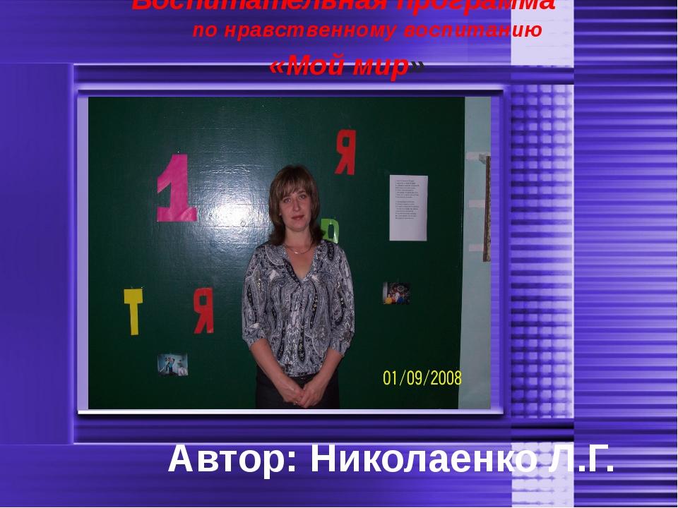 Автор: Николаенко Л.Г. Воспитательная программа по нравственному воспитанию...