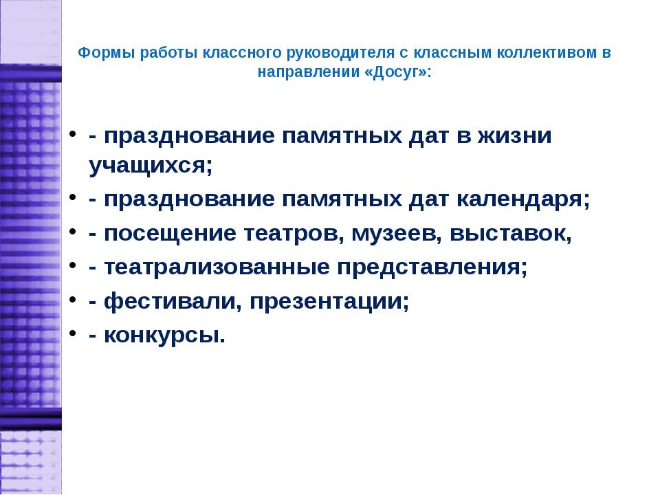 Формы работы классного руководителя с классным коллективом в направлении «Дос...
