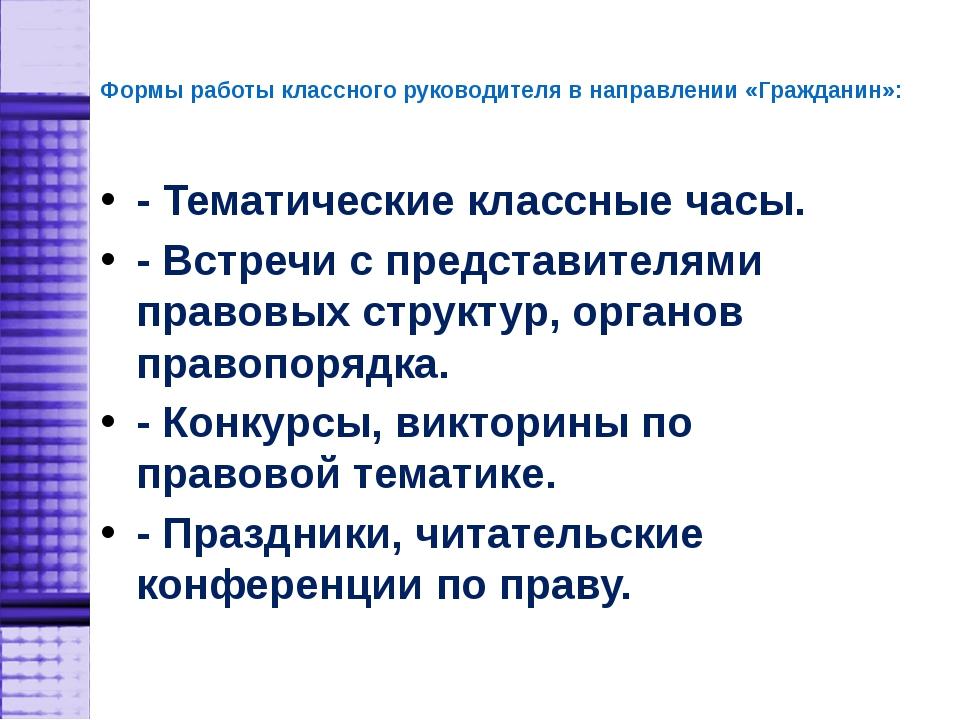 Формы работы классного руководителя в направлении «Гражданин»: - Тематические...