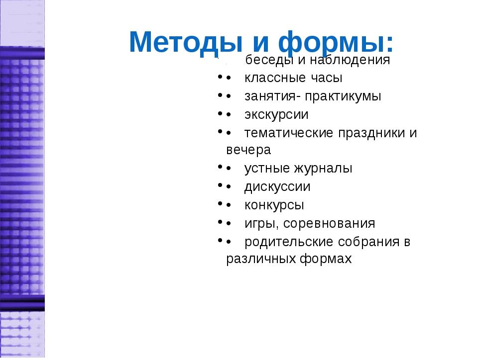 Методы и формы: ..беседы и наблюдения •классные часы •занятия- практикумы...