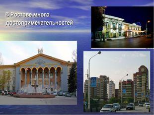 В Ростове много достопримечательностей