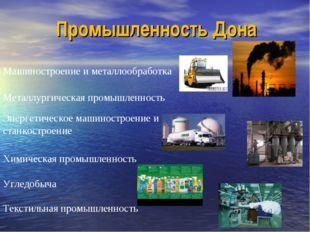 Промышленность Дона Машиностроение и металлообработка Металлургическая промыш
