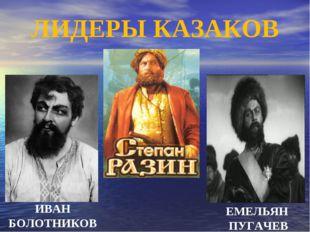 ЕМЕЛЬЯН ПУГАЧЕВ ИВАН БОЛОТНИКОВ ЛИДЕРЫ КАЗАКОВ