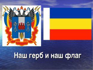 Наш герб и наш флаг