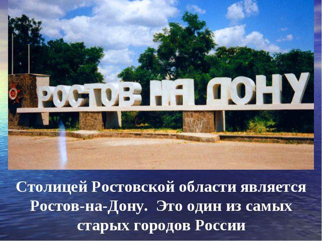 Столицей Ростовской области является Ростов-на-Дону. Это один из самых старых...