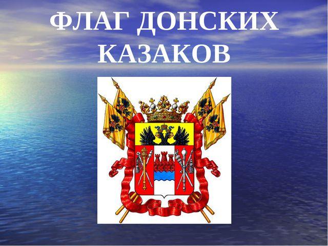 ФЛАГ ДОНСКИХ КАЗАКОВ
