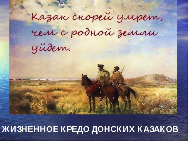 ЖИЗНЕННОЕ КРЕДО ДОНСКИХ КАЗАКОВ