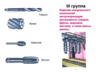 III группа Изделия специального назначения металлорежущие инструменты (сверла