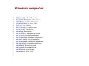 Источники материалов http://kazy.narod.ru/ - портрет К.Д.Ушинского. http://po