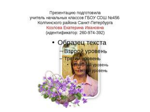 Презентацию подготовила учитель начальных классов ГБОУ СОШ №456 Колпинского р