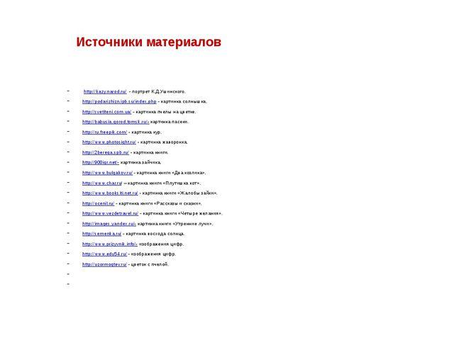 Источники материалов http://kazy.narod.ru/ - портрет К.Д.Ушинского. http://po...