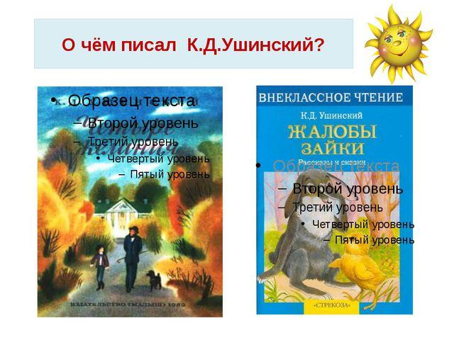 О чём писал К.Д.Ушинский?