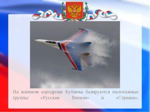На военном аэродроме Кубинка базируются пилотажные группы «Русские Витязи» и