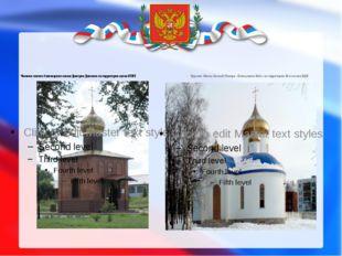 Часовня святого благоверного князя Дмитрия Донского на территории музея БТВТ
