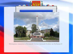 Мемориал павшим в Великой Отечественной Войне на Кубинке-8