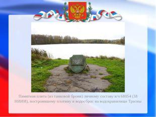Памятная плита (из танковой брони) личному составу в/ч 68054 (38 НИИИ), пост