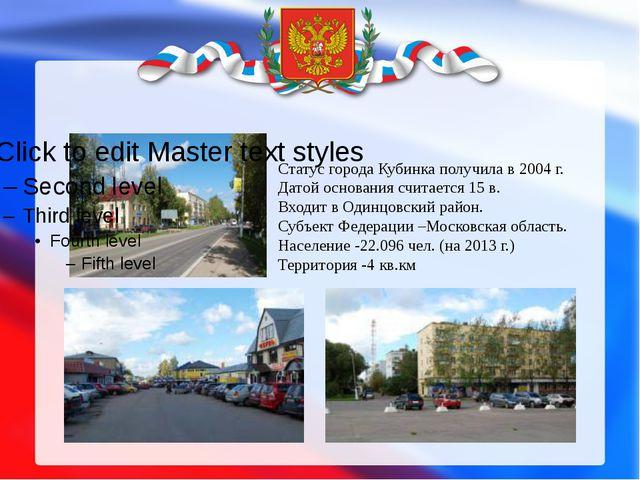 Статус города Кубинка получила в 2004 г. Датой основания считается 15 в. Вхо...