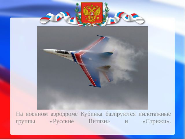 На военном аэродроме Кубинка базируются пилотажные группы «Русские Витязи» и...
