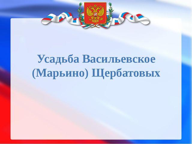 Усадьба Васильевское (Марьино) Щербатовых