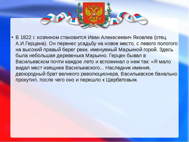 В 1822 г. хозяином становится Иван Алекесеевич Яковлев (отец А.И.Герцена). О...