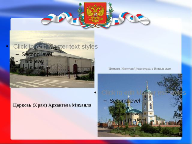 Церковь (Храм) Архангела Михаила Церковь Николая Чудотворца в Никольском