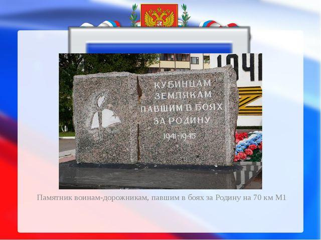 Памятник воинам-дорожникам, павшим в боях за Родину на 70 км М1