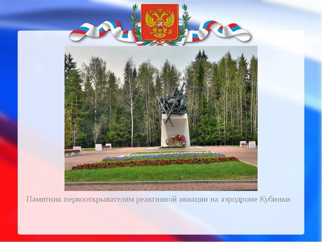 Памятник первооткрывателям реактивной авиации на аэродроме Кубинки