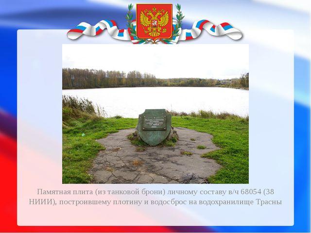 Памятная плита (из танковой брони) личному составу в/ч 68054 (38 НИИИ), пост...