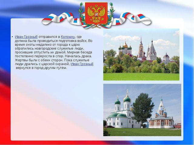Иван Грозныйотправился вКоломну, где должна была проводиться подготовка во...