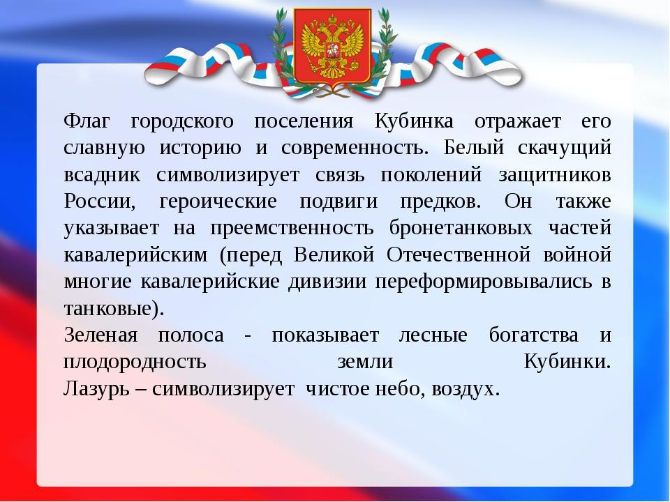 Флаг городского поселения Кубинка отражает его славную историю и современност...
