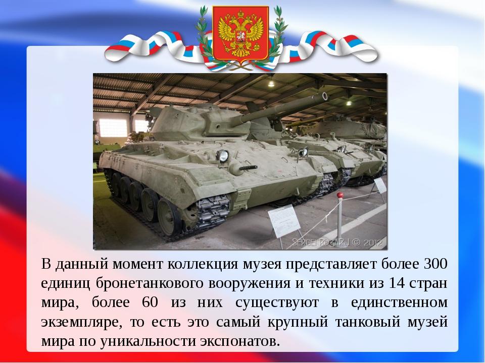 В данный момент коллекция музея представляет более 300 единиц бронетанкового...