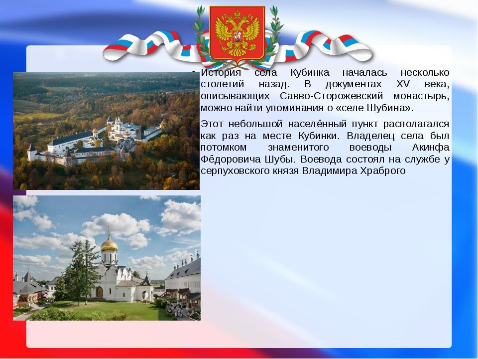 История села Кубинка началась несколько столетий назад. В документах XV века...
