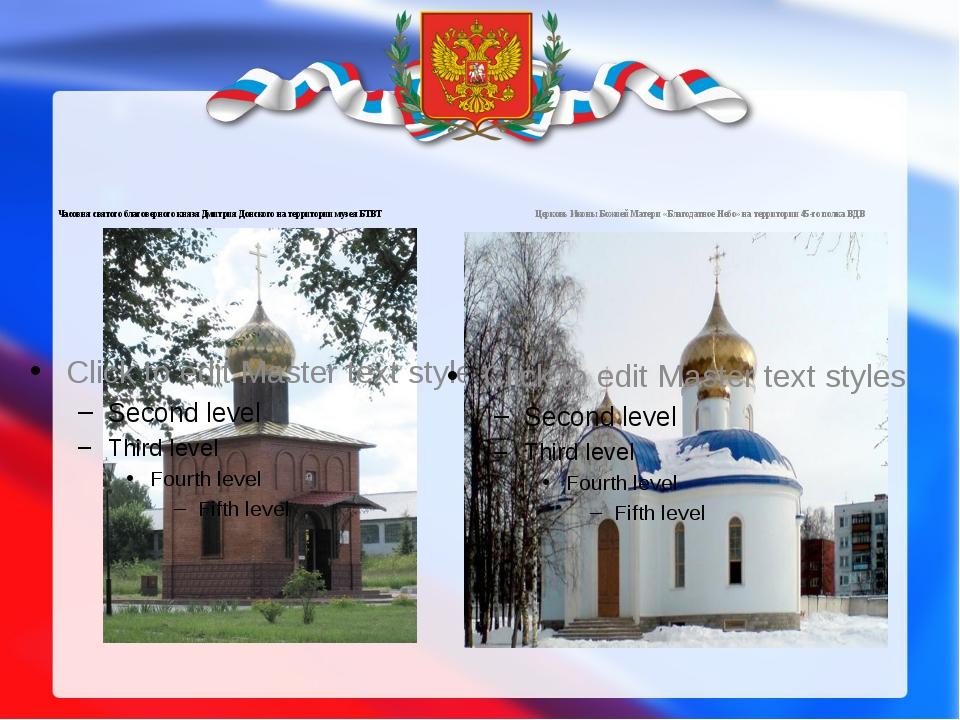 Часовня святого благоверного князя Дмитрия Донского на территории музея БТВТ...