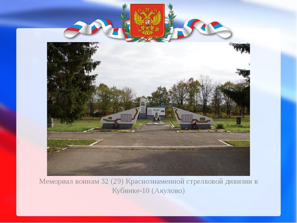 Мемориал воинам 32 (29) Краснознаменной стрелковой дивизии в Кубинке-10 (Аку...