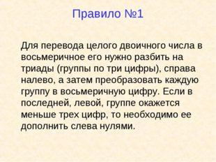 Правило №1 Для перевода целого двоичного числа в восьмеричное его нужно разби