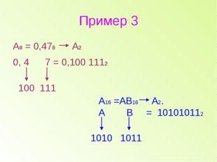 Пример 3 А8 = 0,478 А2 0, 4 7 = 0,100 1112 100 111 А16 =АВ16 А2. А В = 101010
