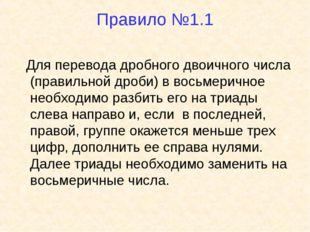 Правило №1.1 Для перевода дробного двоичного числа (правильной дроби) в восьм