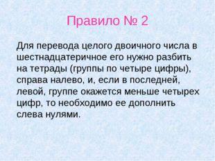 Правило № 2 Для перевода целого двоичного числа в шестнадцатеричное его нужно