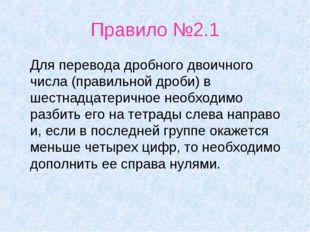 Правило №2.1 Для перевода дробного двоичного числа (правильной дроби) в шестн