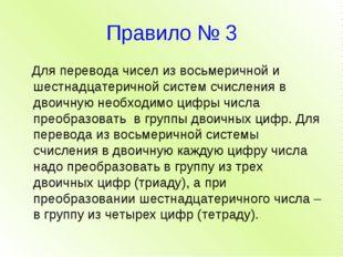Правило № 3 Для перевода чисел из восьмеричной и шестнадцатеричной систем счи