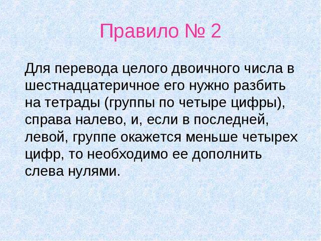 Правило № 2 Для перевода целого двоичного числа в шестнадцатеричное его нужно...
